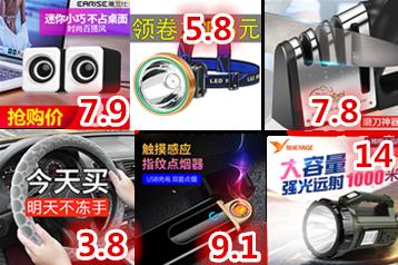 音响7.9磨刀器7.8手电5