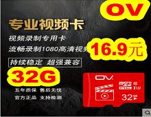 OV32g视频卡16!C口1W