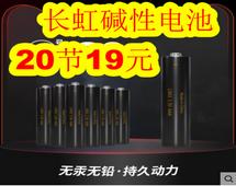 长虹碱性电池20节19!