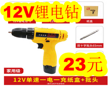 12V锂电钻23!3M双面胶