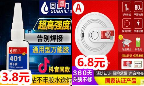 液态手机膜4.8!3M双面胶40片2.9!电源检测仪24!九阳电磁炉99元!电热龙头49