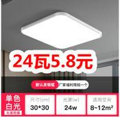 桌布2.9!24瓦吸顶灯5.