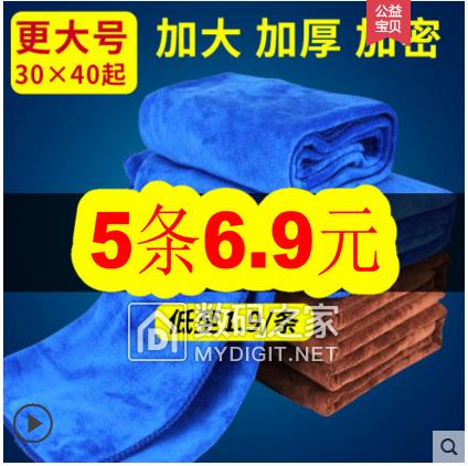 加厚洗车毛巾5条6,ab胶水9,加绒加厚牛仔裤49,九阳燃气灶299等等