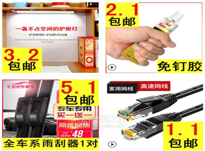 全车系雨刮器1对5.1!镀金网线1.1!LED护眼灯3.2!强力免钉胶2.1!螺丝密封胶3.4
