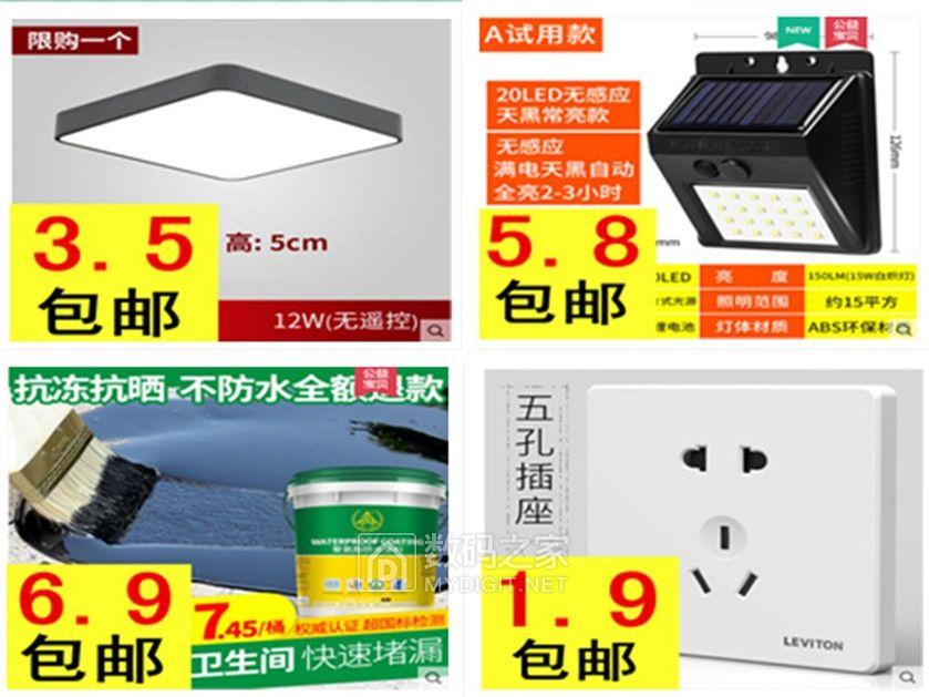 电热取暖器9.9!透镜24W灯盘5.5!车载竹炭包5.1!解胶剂5.8!防水补漏胶6.9