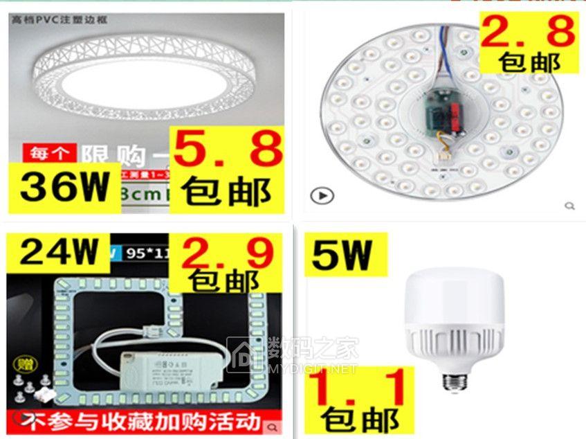 36W鸟巢灯5.8!5W灯泡1.1!24Wled吸顶灯5.4!透镜led改造灯盘2.5!24W改造灯板2.9