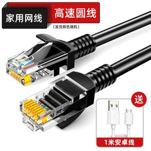 1块1撸网线+安装数据线