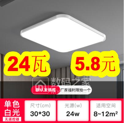 24瓦吸顶灯5!3M双面胶
