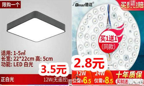 LED灯板2.8!三合一数