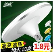 飞碟灯1.8!LED改造灯