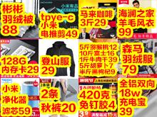 ●抢 4罐鱼罐头15 5斤猕猴桃12 彬彬羽绒被88 半斤黑枸杞9 小米电推剪49 128G内存卡29
