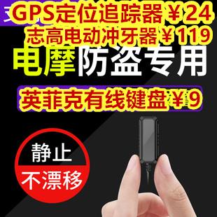 GPS定位器24!志高冲牙
