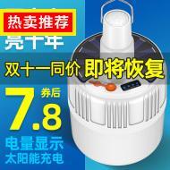 灯泡 5.8!充电器 5.9!办公用品 3.9!鞋油 5.9!暖手宝 5.8!