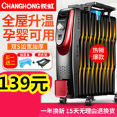 长虹电暖器电热油汀立式电暖气139元,智能全景高清监控器59元,中年全毛绒内里棉衣38元