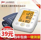 Re:宝宝洗头帽5.8!血压仪39!儿童电话手表9.9!大力钳5.3!松下碱性电池 暖宫腰带 ..