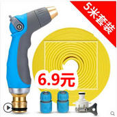 洗车水枪5米套装6.8!