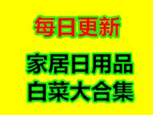 12.8白菜集!春联1.1!