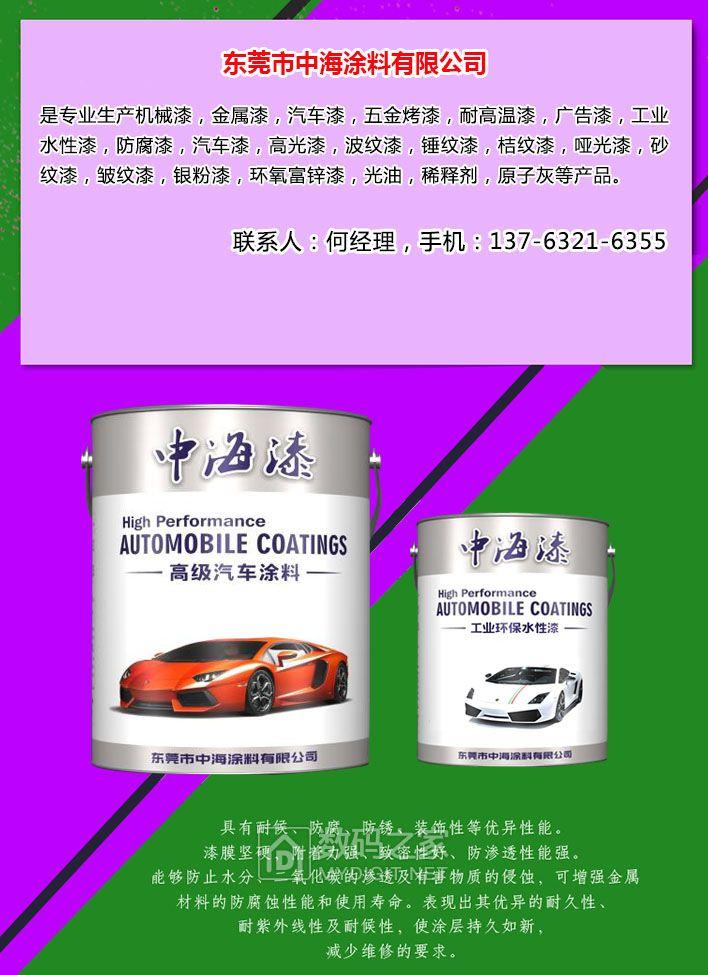 深圳锅炉耐高温油漆综