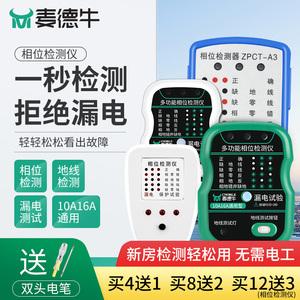 25个3M口罩24 小米电推49 痔疮膏5 踢脚线取暖器68 胃病检测试纸10 10斤富士16