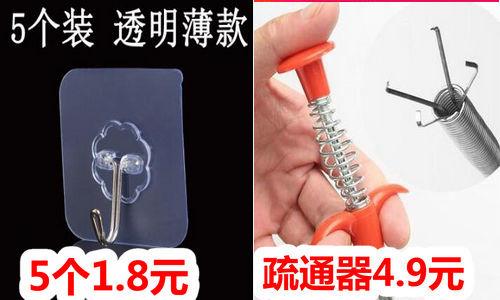 糖心苹果10斤15.9!平板拖把6.9!儿童电话手表9.9!指纹密码门锁269!3M双面胶贴2.8