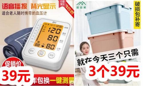 宝宝洗头帽5.8!血压仪39!儿童电话手表9.9!大力钳5.3!松下碱性电池 暖宫腰带6.9
