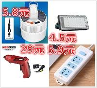 充电灯泡5.8 插排7.8 充电螺丝刀29 LED防水灯4.5 暖水袋19.8 口罩6.9 保温壶29.9