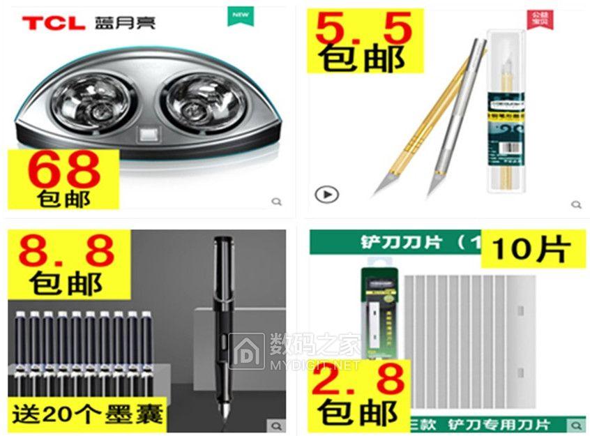 一品钢笔8.8!锂电池LED灯4.8!橡胶保养油5.5!全光谱led灯1.9