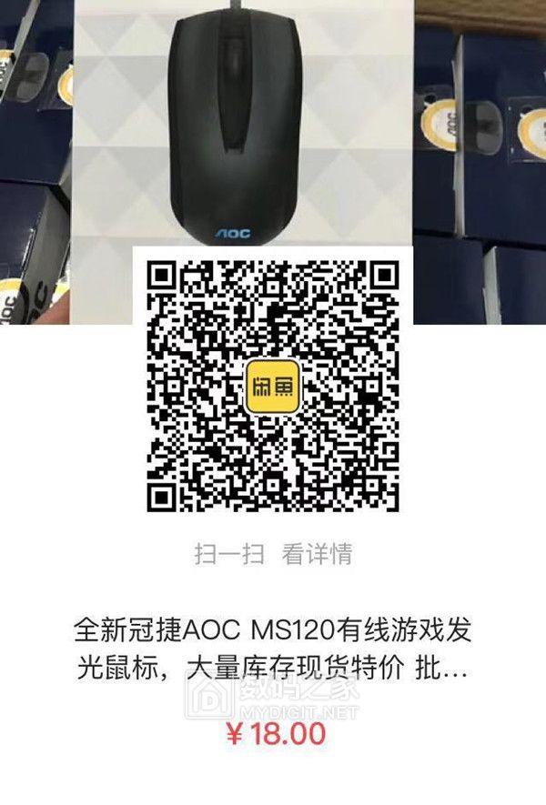 全新AOC MS120七色发光
