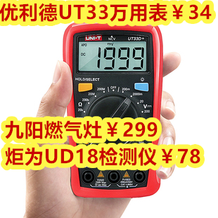 优利德UT33万用表34!1