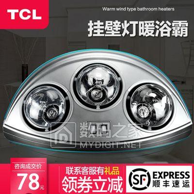 TCL壁挂式浴霸68元!九
