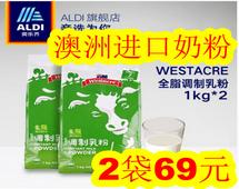 澳洲奶粉2袋69!安溪铁
