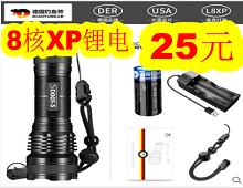 XP锂电手电25!夏新蓝