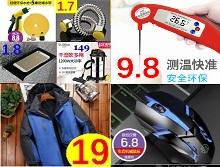 螺丝刀2电动牙刷7.9工具箱5.5热风枪31吸顶灯5.9皮腰带6.8鼠标5.8老花镜5.9