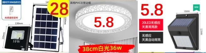 锂电钻39帆布腰带6.9电动抽水器10对讲机29太阳能灯5.8电动牙刷7.9