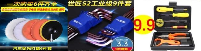 血糖仪6.9锂电钻39帆布腰带6.9电动抽水器10对讲机29太阳能灯5.8电动牙刷7.9