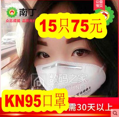 KN95口罩15只75!防护