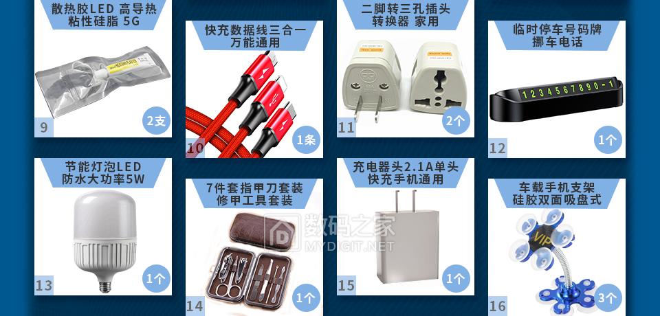 【夏天】送充电小风扇、电子元件和数码配件,关注活动包邮送!自主研发蓝牙运动耳机