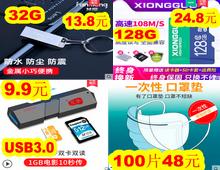 128G内存卡24!USB3.0