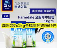 澳洲2袋x1kg全脂高钙奶粉69元,白象珍骨汤方便面3口味15包28元,美的5L双胆电压力锅199