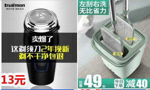 液体手机膜5.5!飞利浦无线鼠标19!消毒酒精9.9!透明面罩9.9!电动牙刷7.9