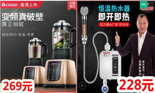 吹风机14.8!螺丝刀2.2!香蕉牛奶蛋糕2箱14.9!炬为电源检测仪25!电热水壶15.9