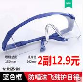 护目镜2对12.8!铂瑞电