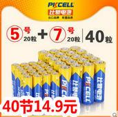 比苛干电池40节14 !真