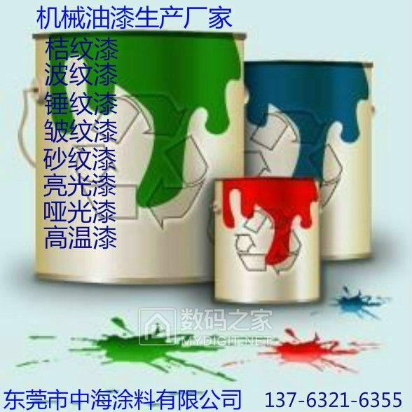 中山三乡镇机械用油漆
