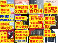 ♥108个口罩74 台灯14 小米菜板139 5斤酒精37 GPS定位14 PS教程5 除湿机49