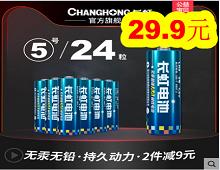 松下碱性电池12粒13!1
