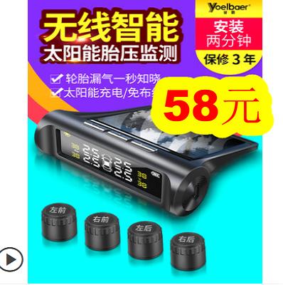 胎压监测器58,车载支