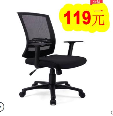 抢!电脑椅119,鼠标9