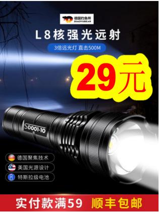 锂电强光手电5.8!4口Q