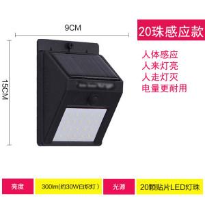 人体感应太阳能灯6.5!